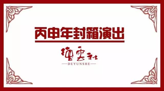 德云社岁末封箱演出—台前幕后不为人知的事!